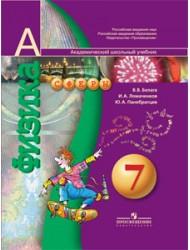 Учебник По Физике 8 Класс Белага.Rar