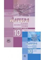 10 синий учебник класс алгебре гдз по
